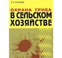 Книга Охрана труда в сельском хозяйстве