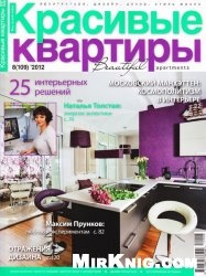 Журнал Красивые квартиры №8 2012