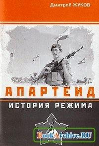Книга Апартеид. История режима.