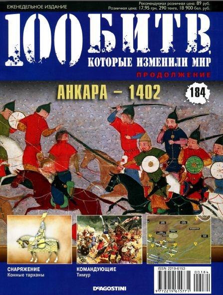 Книга Журналы: 100 битв, которые изменили мир №184 (2014)