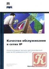 Книга Качество обслуживания в сетях IP