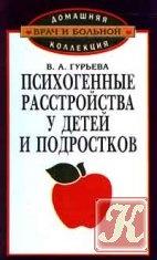 Книга Психогенные расстройства у детей и подростков