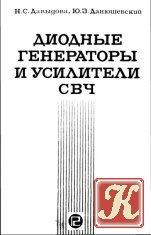 Книга Диодные генераторы и усилители СВЧ