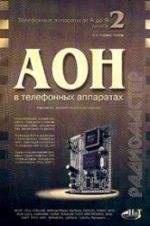 Книга АОН в телефонных аппаратах