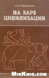 Книга На заре цивилизации