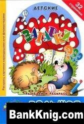 Книга Детские загадки. Большая раскраска