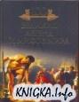 Книга Сто великих легенд и мифов мира
