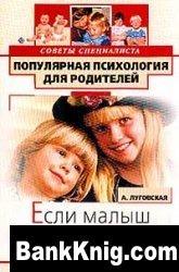 Книга Если малыш не ладит с братом или сестрой: Советы специалиста
