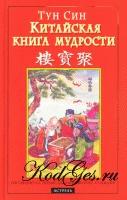 Книга Тун Син. Китайская   мудрости