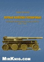 Книга Первые колёсно-гусеничные. Военные машины Джона Уолтера Кристи 1916-1927
