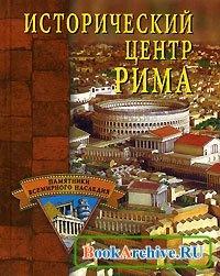 Книга Исторический центр Рима.