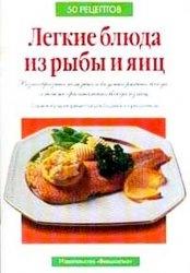 Легкие блюда из рыбы и яиц.