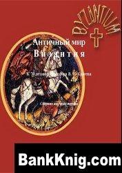 Книга Античный мир. Византия.