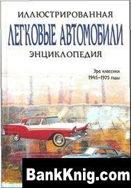 Книга Легковые автомобили. Иллюстрированная энциклопедия