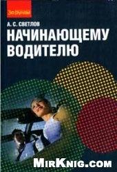 Книга Начинающему водителю