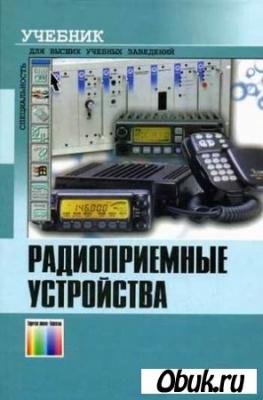 Книга Радиоприемные устройства: Учебник для вузов