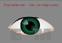Книга Корректор зрения