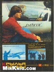 Журнал Крылья Родины №12 1981
