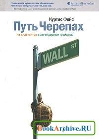 Путь Черепах. Из дилетантов в легендарные трейдеры