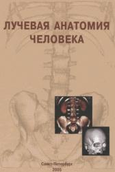 Книга Лучевая анатомия человека