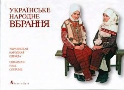 Книга Українське народне вбрання