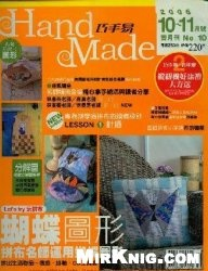 Журнал Hand Made №10 2005