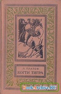 Книга Когти тигра
