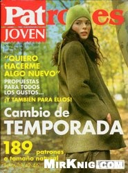 Журнал Patrones joven №190 2001