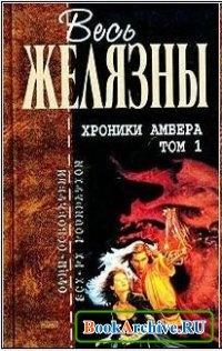 Книга Хроники Амбера 1, 2 том (все хроники одним файлом)