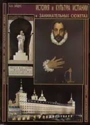 Книга История и культура Испании в занимательных сюжетах