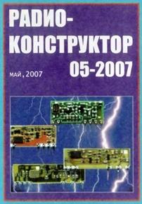 Радиоконструктор №5, 2007