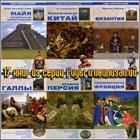 Книга 17 книг из серии Гиды цивилизаций