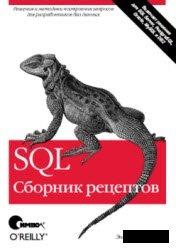 Книга SQL Сборник рецептов