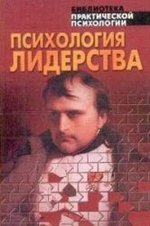 Книга Психология лидерства: Хрестоматия
