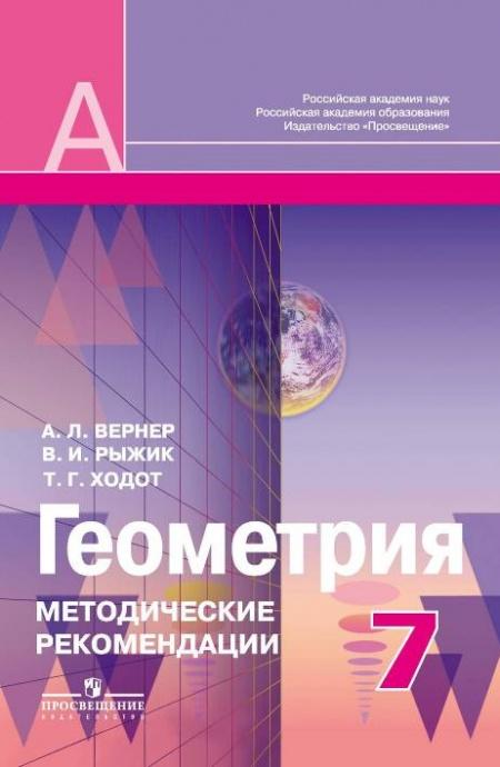 Книга Геометрия 7 класс