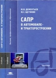 Книга САПР в автомобиле- и тракторостроении