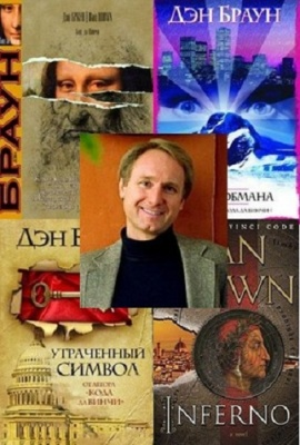 Книга Браун Дэн  - Собрание сочинений (8 книг)
