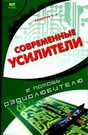 Книга Современные усилители. Баширов С.Р