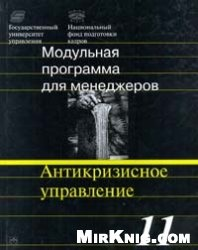 Книга Антикризисное управление. Модульная программа для менеджеров. Модуль 11