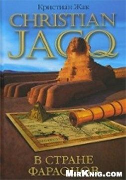 Книга Кристиан Жак   В стране фараонов