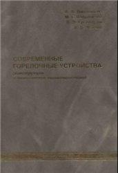 Книга Современные горелочные устройства (конструкции и технические характеристики)