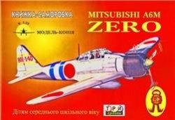 Журнал Палубный истребитель Mitsubishi А6М Zero (бумажная модель)