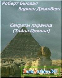 Книга Секреты пирамид (Тайна Ориона)