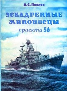 Книга Эскадренные миноносцы проекта 56