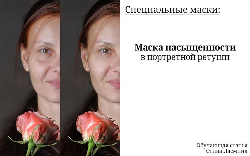 Специальные маски: маска насыщенности. Обучающая статья Стива Ласмина