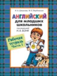 Книга Английский для младших школьников, Рабочая тетрадь, Часть 1, Шишкова И.А., 2012