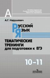 Книга Русский язык, Тематические тренинги для подготовки к ЕГЭ, 10 11 класс, Нарушевич А.Г., 2011