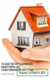 Книга 10 шагов от съемной квартиры до собственной за 1 год