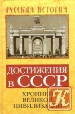 Книга Книга Достижения в СССР. Хроники великой цивилизации