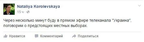 наталия королевская фейсбук